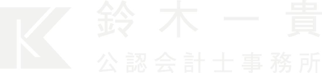 鈴木一貴公認会計士事務所